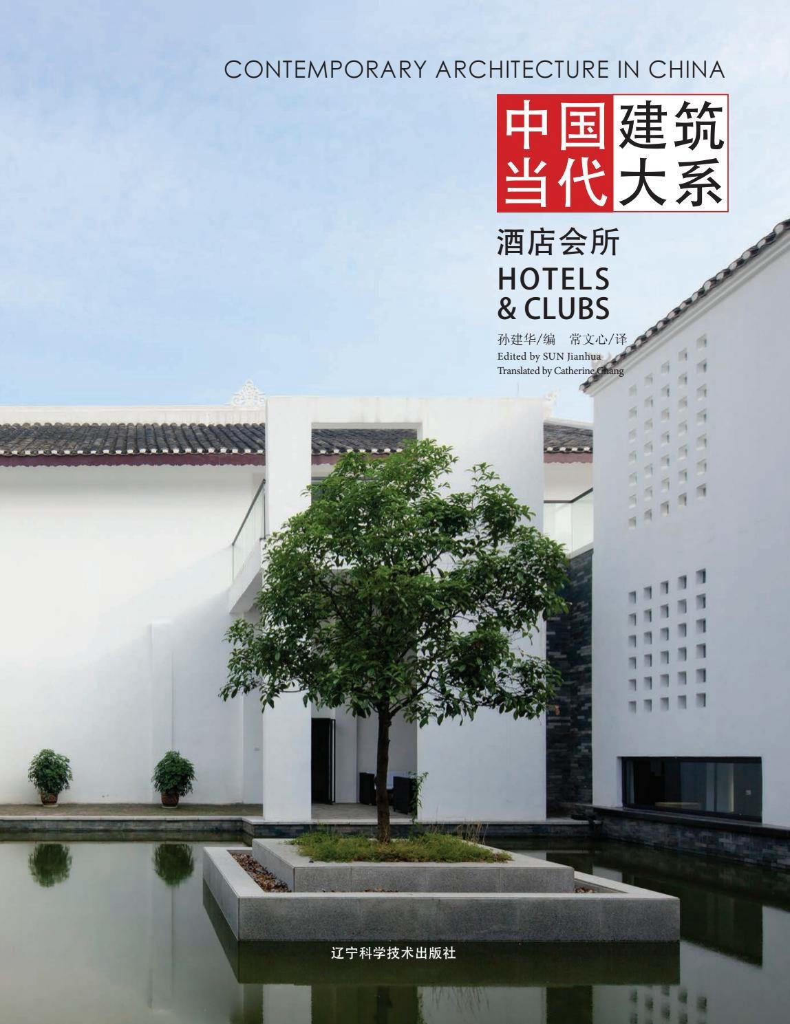 Contemporary Architecture In China – Hotels and Clubs