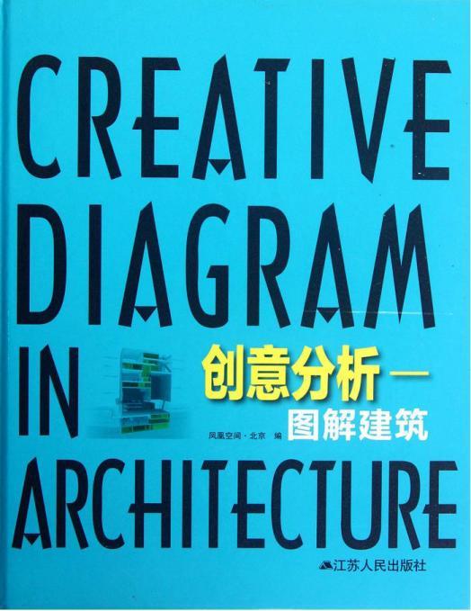 Creative Diagram in Architecture I